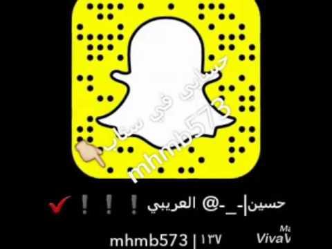 حسابي في سناب شات حسين العريبي 2 Youtube