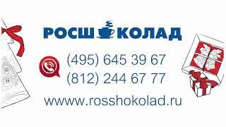Росшоколад - производство шоколадных наборов