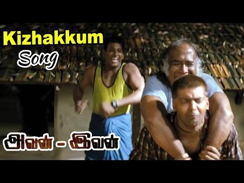 Avan Ivan | Avan Ivan Tamil Movie Video Songs | Kizhakkum Merkkum Video Songs | Yuvan Shankar Raja