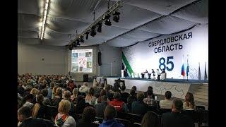 Депутаты приняли участие в Гражданском форуме посвященном 85 летию Свердловской области