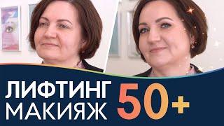 ВОЗРАСТНОЙ ЛИФТИНГ МАКИЯЖ 50 Как сделать лифтинг эффект