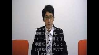 京都弁護士会所属・中隆志法律事務所の弁護士堀田康介の自己紹介です。...