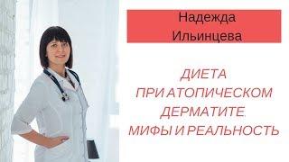 Диеты при атопическом дерматите. Мифы и реальность