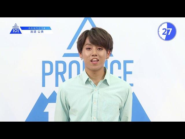 PRODUCE 101 JAPANㅣ宮崎ㅣ【渡邊 公貴(Watanabe Koki)】双子の兄です!ㅣ@自己紹介_1分PR