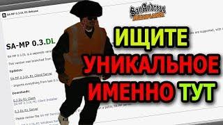 SAMP 0.3DL - ШОКИРОВАЛ МЕНЯ СВОИМИ СЕРВЕРАМИ!