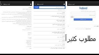 تطبيق للبحث عن الوظائف الشاغرة في العالم العربي.. مطلوب جدا screenshot 5
