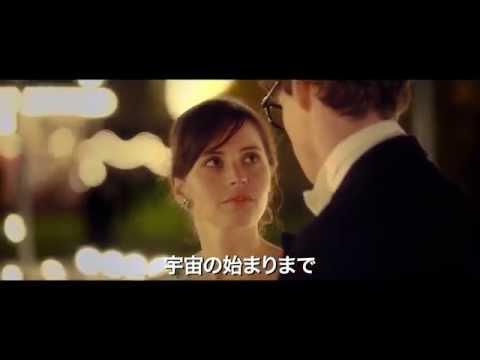 映画『博士と彼女のセオリー』 日本版本予告