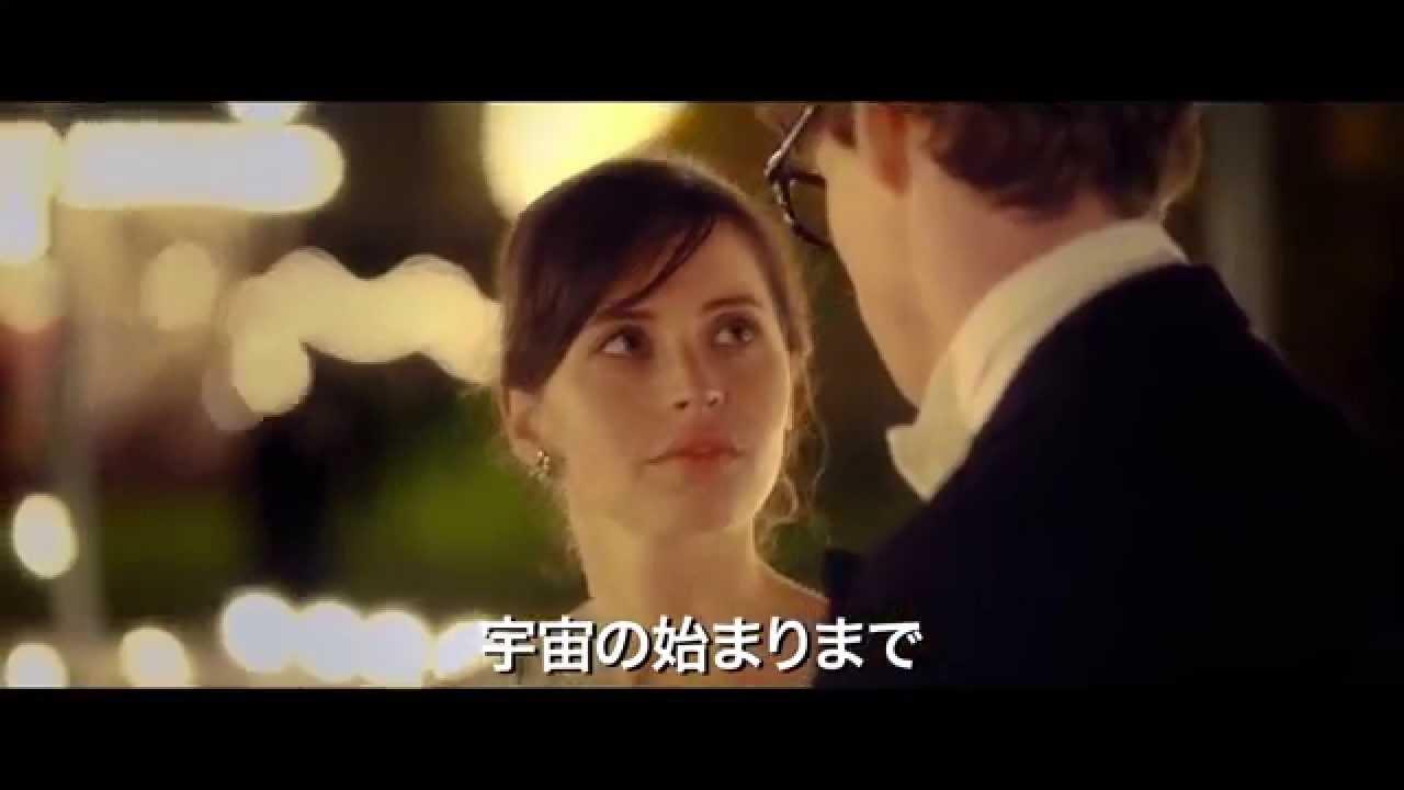 画像: 映画『博士と彼女のセオリー』 日本版本予告 youtu.be