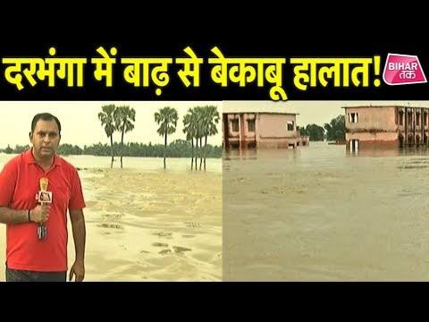 Darbhanga में Kamla
