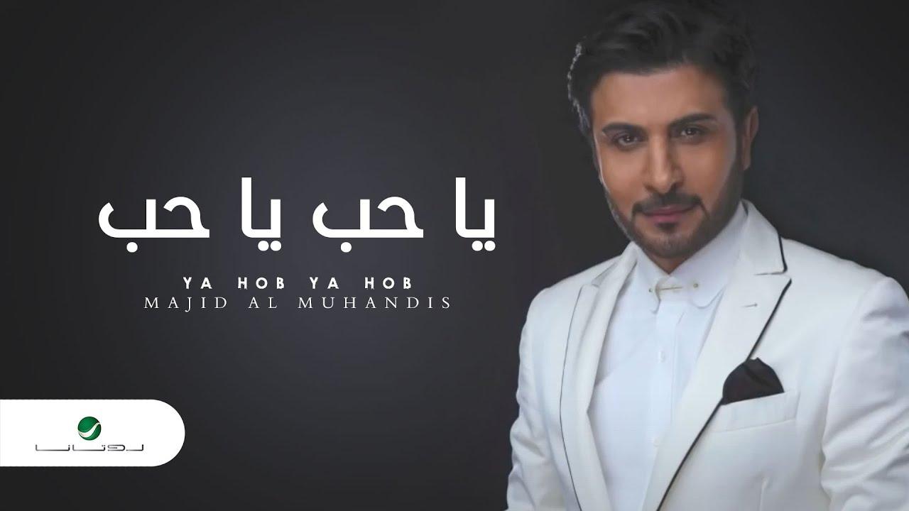 majid al mohandes ya hob ya hob mp3