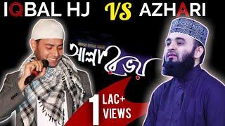 vuclip NEW LATEST 2019 || IQBAL HJ এর গান Mizanur Rahman Azhari এর কণ্ঠে with Exclusive LIVE
