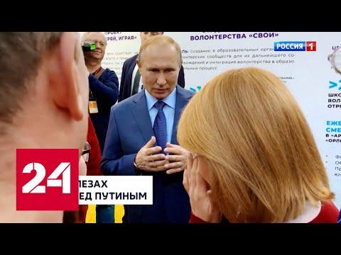 "Кого Путин довел до слез? Анонс программы ""Москва.Кремль.Путин"" от 08.12.19"