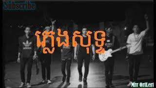 ខួរក្បាល - ភ្លេងសុទ្ទ Khour Kbal Karaoke