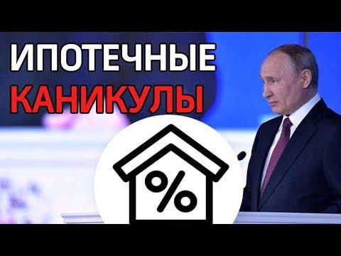 «Когда нечем платить» - Путин предложил ввести ипотечные каникулы