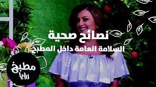 عشر نصائح للسلامة العامة داخل المطبخ - رزان شويحات