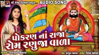 Falguni Chauhan Pokran Na Raja Rom Ranuja Wada Gujarati Devotional Song