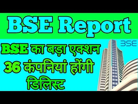 BSE(Bombay Stock Exchange) Biggest announcements|| bse delisted 36 companies ||