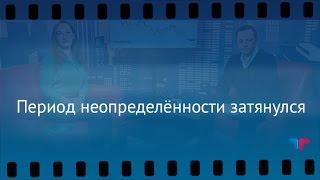 видео «ТелеТрейд Групп» получила лицензию Банка России :: 12.05.2016