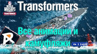 WoWS Transformers 🚚 - все анимации и камуфляжи в одном видео