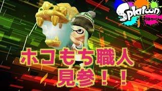 【スプラトゥーン】ホコもち職人!攻めも持ちも担う!【S+99カンスト】 thumbnail