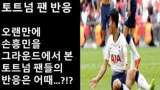 (토트넘 팬 반응) 페널티킥을 못 얻은 손흥민 선수...?!?