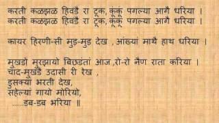 Rajasthani Kavita -Kaandan Kalpit