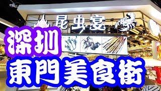 深圳東門町美食街昆虫宴, 你敢食嗎?