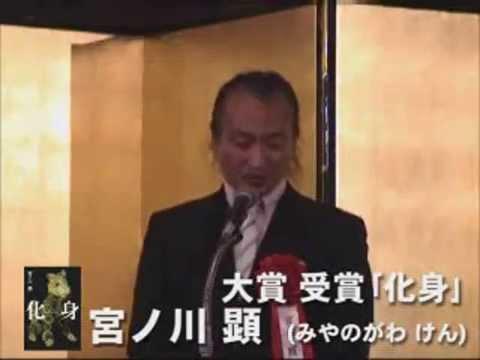 16th日本ホラー小説大賞授与式 -...