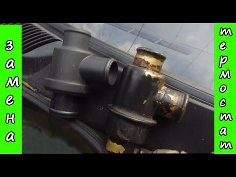 ЗАЗ Славута: Замена термостата / Как заменить термостат на авто