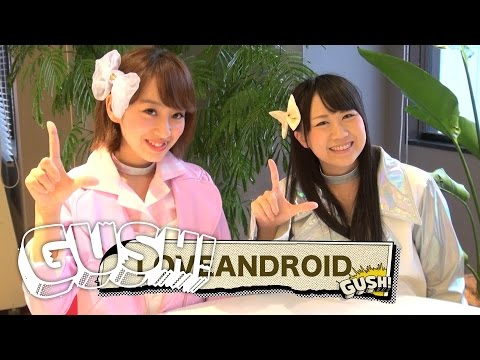 【GUSH!】 #76 LOVEANDROID インタビュー <by SPACE SHOWER MUSIC>