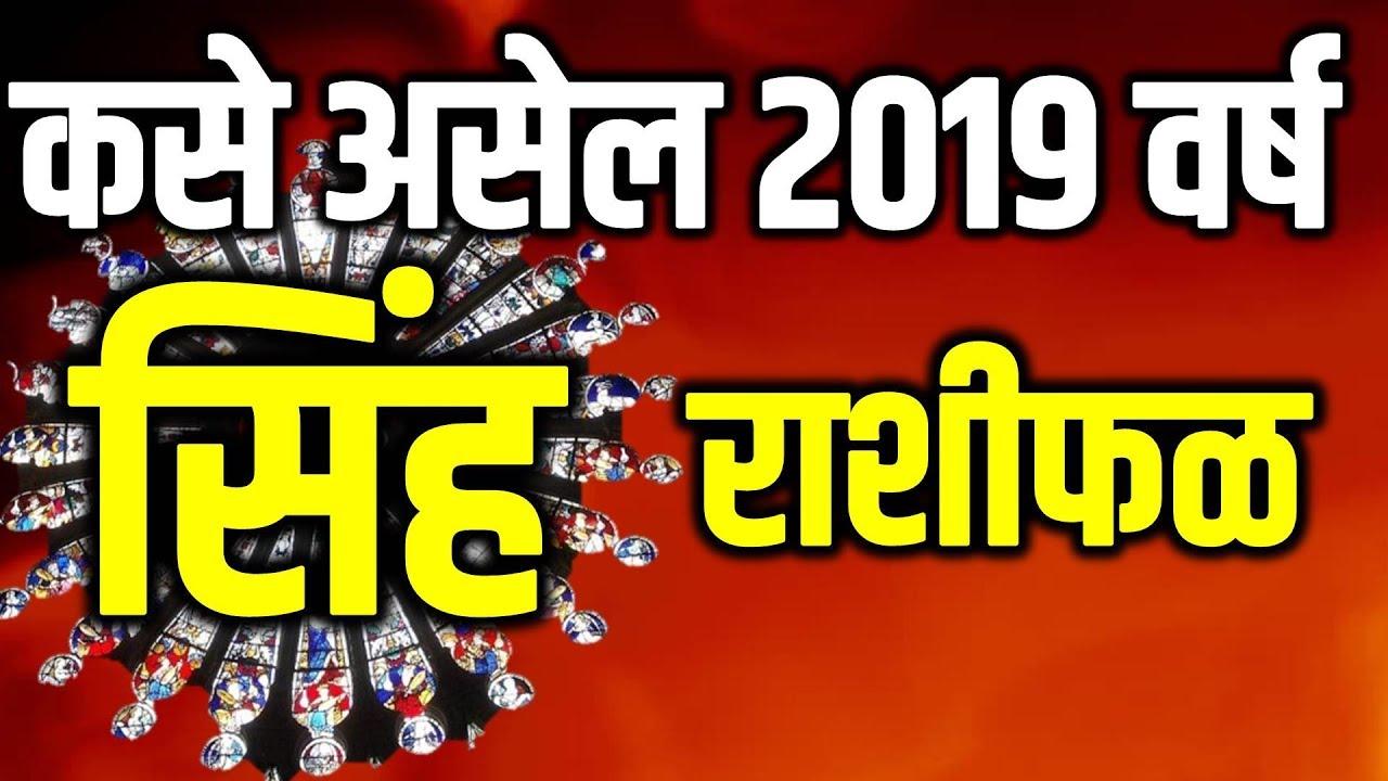 सिंह राशिफल 2019।Leo horoscope 2019 in Marathi   Shinh Rashifal 2019