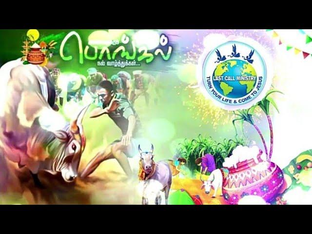 pongal 2021 | message by : Raghul |pongal status tamil | what's app status | farmer protest Delhi |