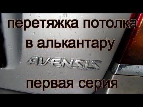 перетяжка потолка на Toyota Avensis своими руками \ черная алькантара / часть 1 снимаем потолок