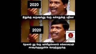 tamil comedy memes troll trending comedy version??