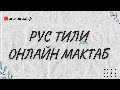 ЖОНЛИ ЭФИР !