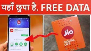 सुनो-सुनो, Jio का भंडारा शुरू - FREE 5 GB DATA