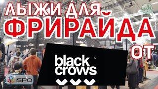 видео Тесты горных лыж Black Crows Atris (Сезон 2016-18)