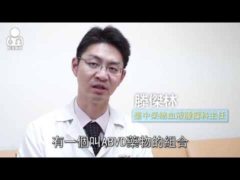 20170926淋巴組織變惡性淋巴瘤 台灣年增超過2500人