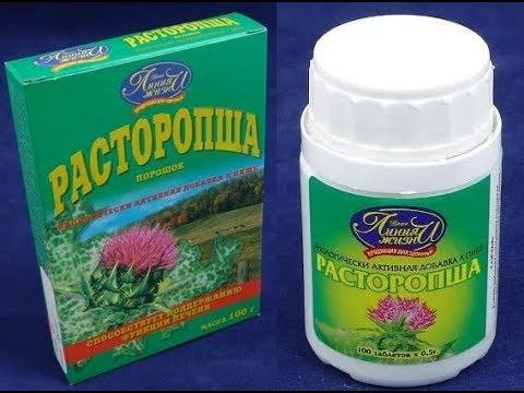 Натуральный аптечный препарат-расторопша,