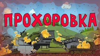 - Прохоровка Мультики про танки