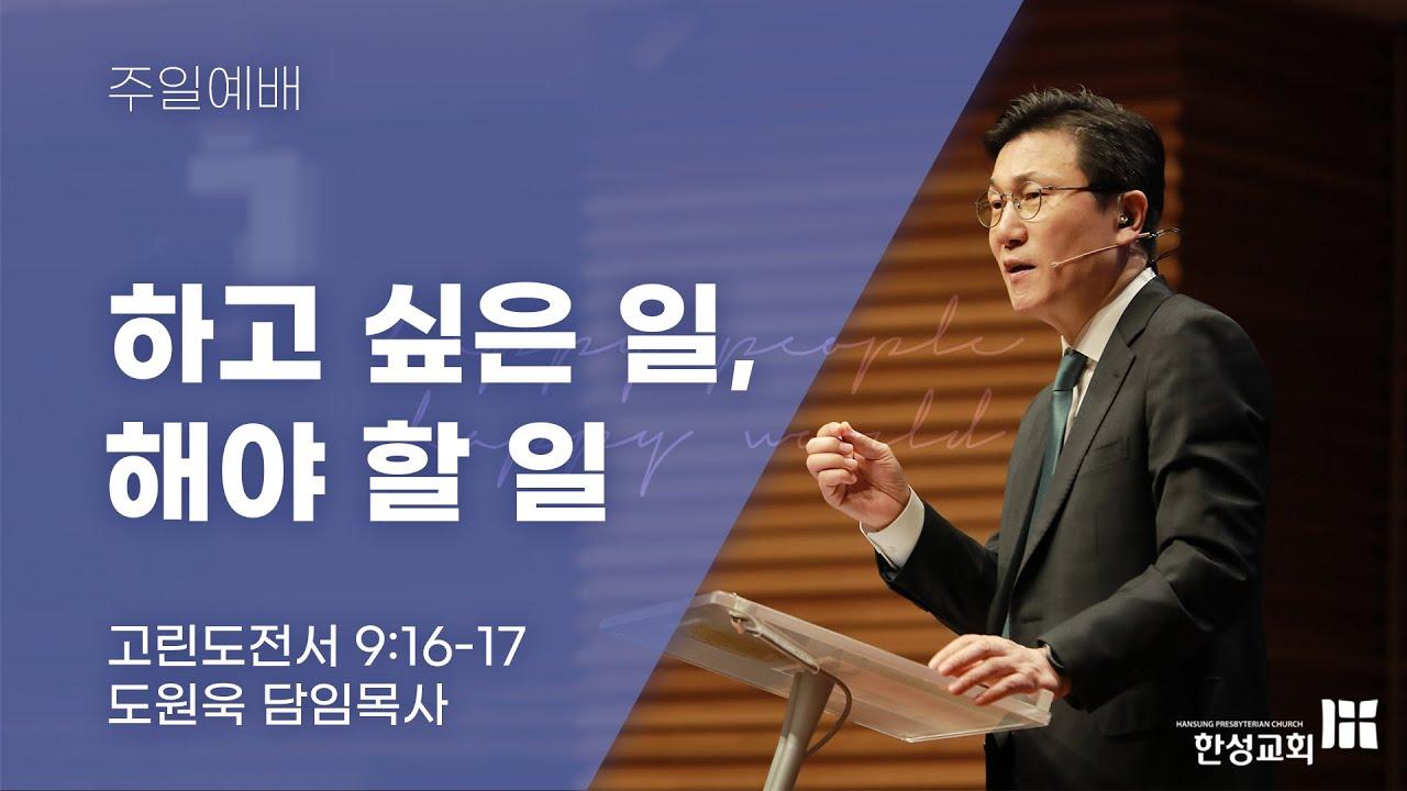 [한성교회 주일예배 도원욱 목사 설교] 하고 싶은 일, 해야 할 일 - 2021. 01. 17.
