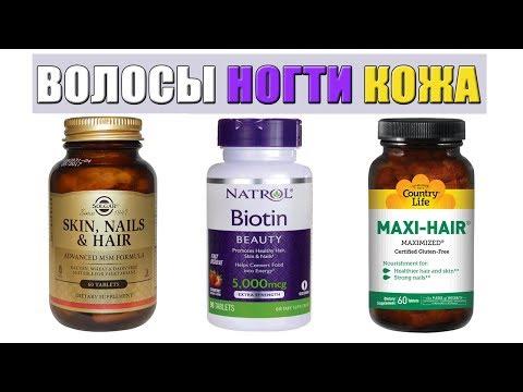Витамины для Волос Ногтей и Кожи какие лучше купить и как правильно выбрать