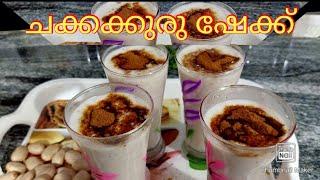 How to make chakkakkuru juice#വെറും മൂന്നു ചേരുവ  കൊണ്ട് ചക്കക്കുരു ഷേക്ക് ഉണ്ടാക്കാം