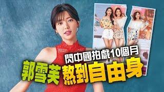 【台灣壹週刊】閃中國拍戲10個月 郭雪芙熬到自由身