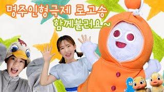 명주인형극제X로고송 콘테스트 (기호4번)