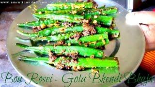 Odia Gota Bhendi Bhaja|ଗୋଟା ଭେଣ୍ଡି ଭଜା|Bou Rosei#12|Bharwa Bhindi|Indian stuffed okra fry recipe