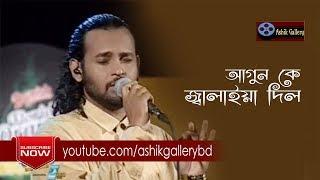 Agun Ke Jalaiya Dilore I আগুন কে জ্বালাইয়া দিল রে I Ashik I Bangla Folk Song