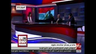 ما وراء الحدث | تعرف على رد الفعل الروسي على العملية الشاملة سيناء 2018