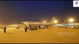 北京首都国際空港乗り継ぎ/エアチャイナファーストクラスラウンジ/ビジネスクラス