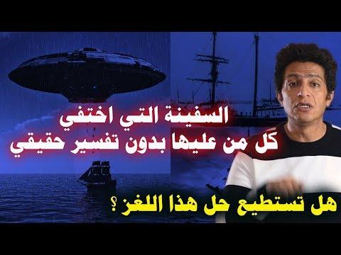 ظواهر غامضة | ما سر السفينة ماري سليست وطاقمها المختفي بدون تفسيرات ؟